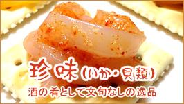 珍味(いか・貝類)