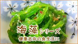 海藻シリーズ