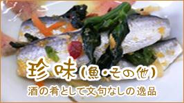珍味(魚・その他)